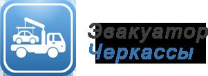 Эвакуатор Черкассы (096)545-0153,(093)603-1285.